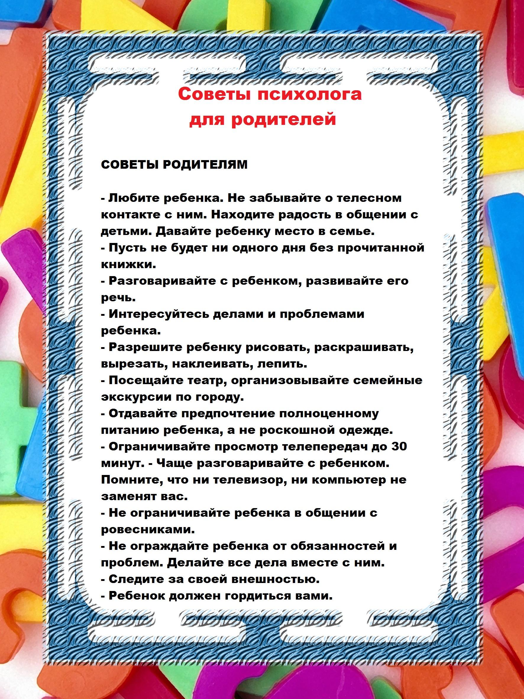 Знакомство советы психологов